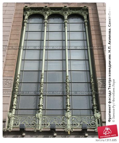 Купить «Фрагмент фасада Театра комедии им. Н.П. Акимова. Санкт-Петербург.», фото № 311695, снято 1 июня 2008 г. (c) Заноза-Ру / Фотобанк Лори
