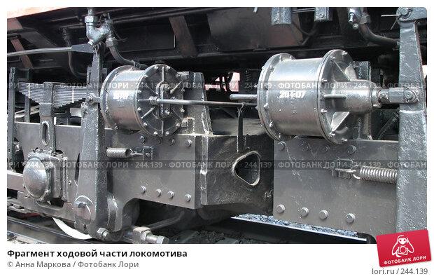 Купить «Фрагмент ходовой части локомотива», фото № 244139, снято 18 июля 2007 г. (c) Анна Маркова / Фотобанк Лори