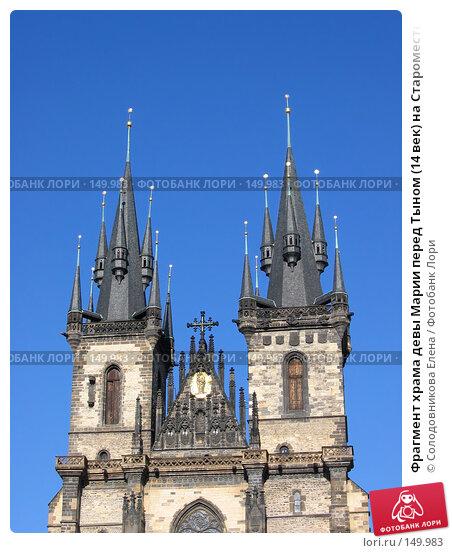 Фрагмент храма девы Марии перед Тыном (14 век) на Староместской площади в Праге, фото № 149983, снято 6 сентября 2004 г. (c) Солодовникова Елена / Фотобанк Лори