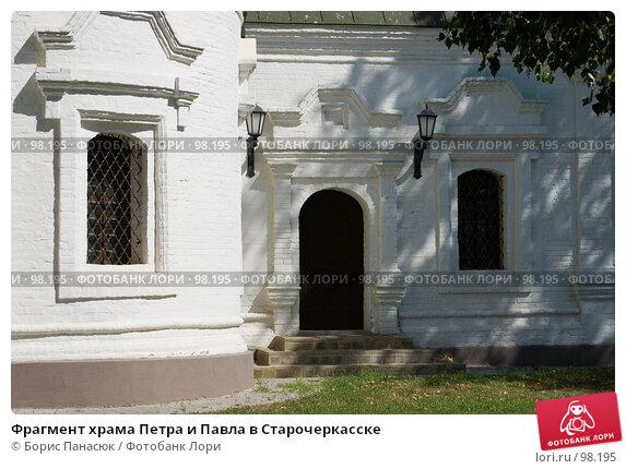 Фрагмент храма Петра и Павла в Старочеркасске, фото № 98195, снято 25 августа 2007 г. (c) Борис Панасюк / Фотобанк Лори