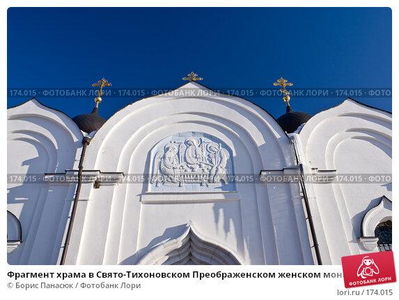 Фрагмент храма в Свято-Тихоновском Преображенском женском монастыре в Задонске, фото № 174015, снято 1 января 2008 г. (c) Борис Панасюк / Фотобанк Лори