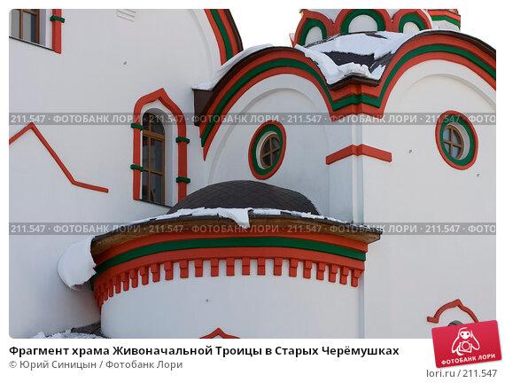 Фрагмент храма Живоначальной Троицы в Старых Черёмушках, фото № 211547, снято 24 января 2008 г. (c) Юрий Синицын / Фотобанк Лори