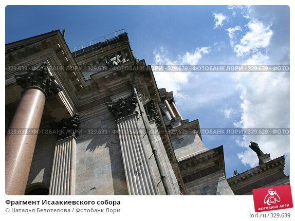 Фрагмент Исаакиевского собора, фото № 329639, снято 21 июня 2008 г. (c) Наталья Белотелова / Фотобанк Лори