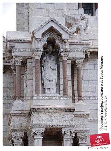 Купить «Фрагмент кафедрального собора. Монако», фото № 322991, снято 14 июня 2008 г. (c) Екатерина Овсянникова / Фотобанк Лори