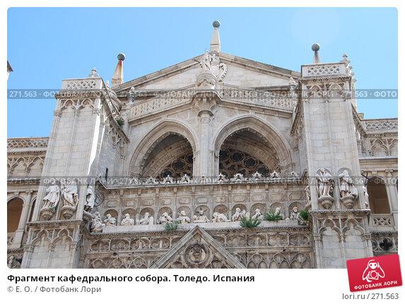 Фрагмент кафедрального собора. Толедо. Испания, фото № 271563, снято 21 апреля 2008 г. (c) Екатерина Овсянникова / Фотобанк Лори