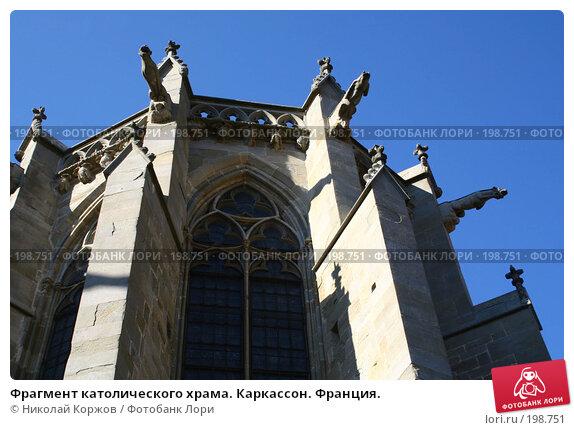 Купить «Фрагмент католического храма. Каркассон. Франция.», фото № 198751, снято 30 декабря 2006 г. (c) Николай Коржов / Фотобанк Лори