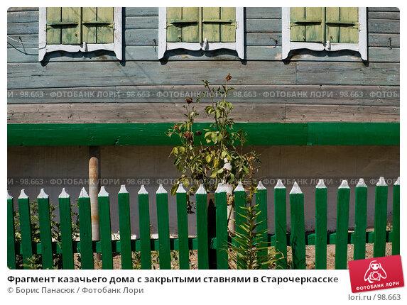 Фрагмент казачьего дома с закрытыми ставнями в Старочеркасске, фото № 98663, снято 25 августа 2007 г. (c) Борис Панасюк / Фотобанк Лори