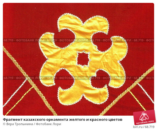 Фрагмент казахского орнамента желтого и красного цветов, фото № 68719, снято 4 августа 2007 г. (c) Вера Тропынина / Фотобанк Лори