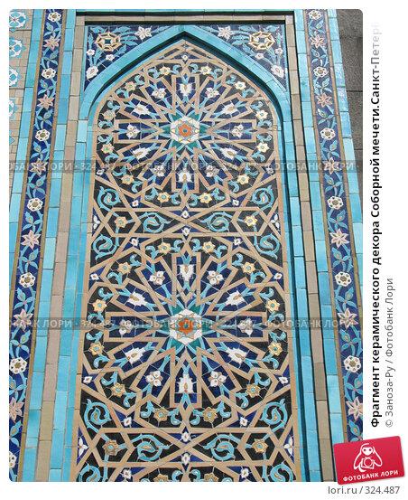 Фрагмент керамического декора Соборной мечети.Санкт-Петербург., фото № 324487, снято 12 июня 2008 г. (c) Заноза-Ру / Фотобанк Лори