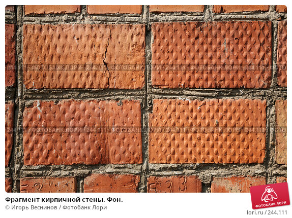 Фрагмент кирпичной стены. Фон., фото № 244111, снято 6 апреля 2008 г. (c) Игорь Веснинов / Фотобанк Лори