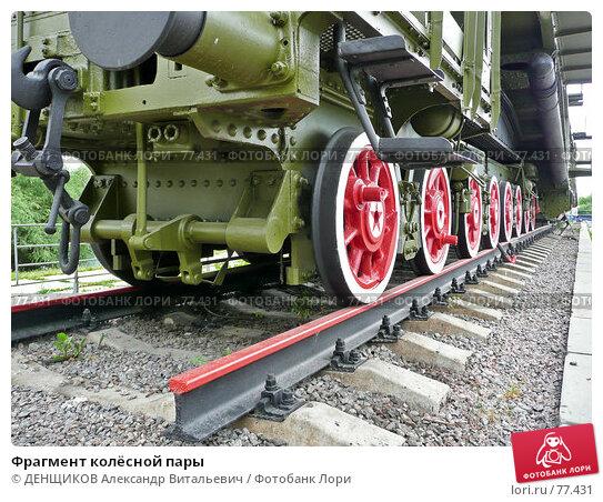 Фрагмент колёсной пары, фото № 77431, снято 20 июня 2007 г. (c) ДЕНЩИКОВ Александр Витальевич / Фотобанк Лори