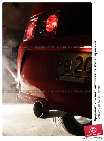 Фрагмент красного автомобиля. Дух во времени., фото № 107083, снято 17 октября 2005 г. (c) Astroid / Фотобанк Лори