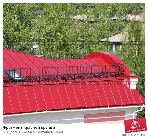 Фрагмент красной крыши, фото № 296451, снято 22 мая 2008 г. (c) Андрей Николаев / Фотобанк Лори