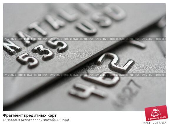 Фрагмент кредитных карт, фото № 217363, снято 7 марта 2008 г. (c) Наталья Белотелова / Фотобанк Лори