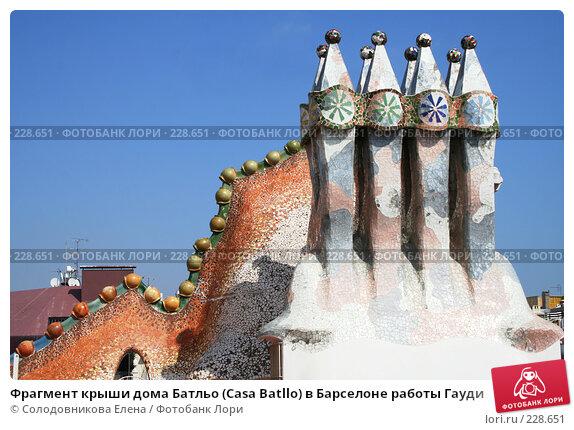 Фрагмент крыши дома Батльо (Casa Batllo) в Барселоне работы Гауди, фото № 228651, снято 22 сентября 2005 г. (c) Солодовникова Елена / Фотобанк Лори