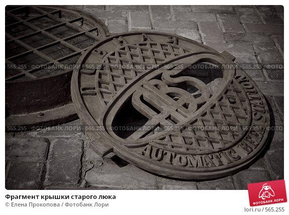 Купить «Фрагмент крышки старого люка», фото № 565255, снято 19 августа 2008 г. (c) Елена Прокопова / Фотобанк Лори