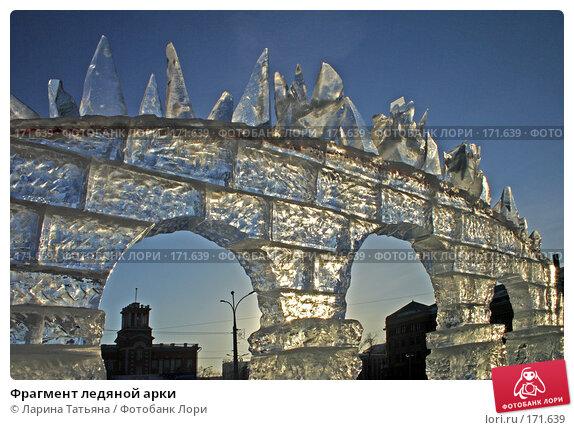 Фрагмент ледяной арки, фото № 171639, снято 28 декабря 2007 г. (c) Ларина Татьяна / Фотобанк Лори