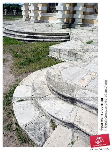 Купить «Фрагмент лестниц», фото № 49795, снято 27 мая 2007 г. (c) Юрий Синицын / Фотобанк Лори