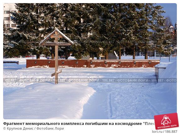 Фрагмент мемориального комплекса в память погибших на космодроме Плесецк, фото № 186887, снято 24 марта 2017 г. (c) Крупнов Денис / Фотобанк Лори