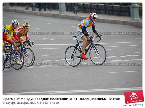 Фрагмент Международной велогонки «Пять колец Москвы», IV этап - Групповая гонка – 100 км, 10 мая 2008, фото № 287283, снято 10 мая 2008 г. (c) Эдуард Межерицкий / Фотобанк Лори
