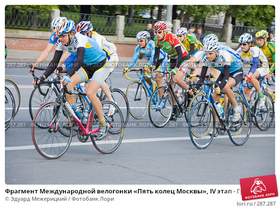 Фрагмент Международной велогонки «Пять колец Москвы», IV этап - Групповая гонка –100 км, 10 мая 2008, фото № 287287, снято 10 мая 2008 г. (c) Эдуард Межерицкий / Фотобанк Лори