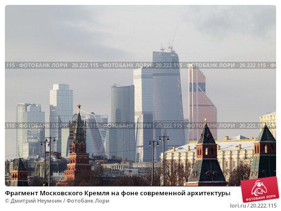 Фрагмент Московского Кремля на фоне современной архитектуры, эксклюзивное фото № 20222115, снято 1 января 2016 г. (c) Дмитрий Неумоин / Фотобанк Лори