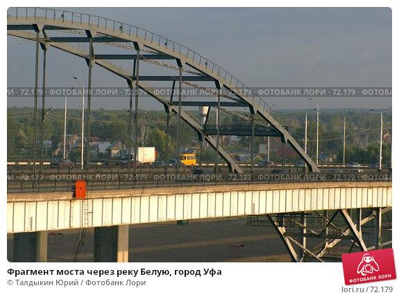 Купить «Фрагмент моста через реку Белую, город Уфа», фото № 72179, снято 11 декабря 2017 г. (c) Талдыкин Юрий / Фотобанк Лори