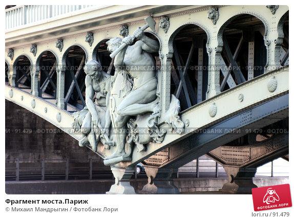Фрагмент моста.Париж, фото № 91479, снято 6 января 2005 г. (c) Михаил Мандрыгин / Фотобанк Лори