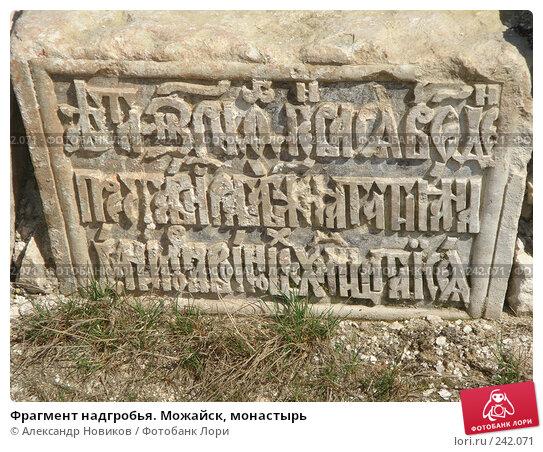 Фрагмент надгробья. Можайск, монастырь, фото № 242071, снято 20 мая 2007 г. (c) Александр Новиков / Фотобанк Лори