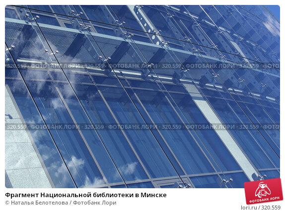 Фрагмент Национальной библиотеки в Минске, фото № 320559, снято 3 июня 2008 г. (c) Наталья Белотелова / Фотобанк Лори