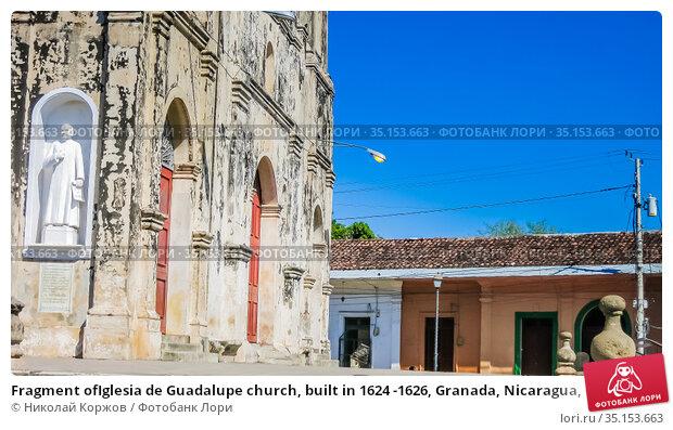 Fragment ofIglesia de Guadalupe church, built in 1624 -1626, Granada, Nicaragua, Central America. Стоковое фото, фотограф Николай Коржов / Фотобанк Лори