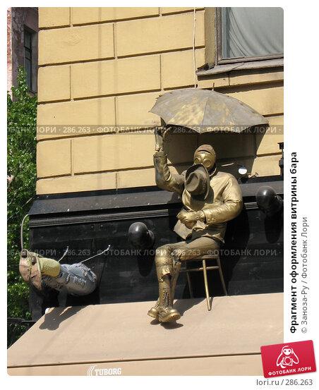 Фрагмент оформления витрины бара, фото № 286263, снято 11 мая 2008 г. (c) Заноза-Ру / Фотобанк Лори