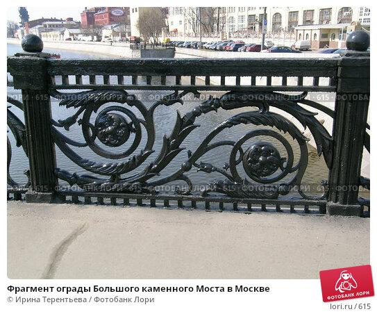 Фрагмент ограды Большого каменного Моста в Москве, эксклюзивное фото № 615, снято 19 апреля 2004 г. (c) Ирина Терентьева / Фотобанк Лори