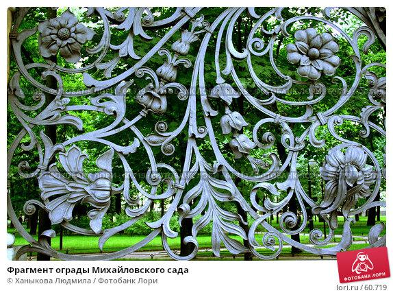 Купить «Фрагмент ограды Михайловского сада», фото № 60719, снято 11 июля 2007 г. (c) Ханыкова Людмила / Фотобанк Лори