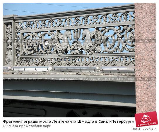 Фрагмент ограды моста Лейтенанта Шмидта в Санкт-Петербурге, фото № 276315, снято 2 мая 2008 г. (c) Заноза-Ру / Фотобанк Лори