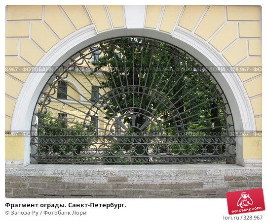 Фрагмент ограды. Санкт-Петербург., фото № 328967, снято 14 июня 2008 г. (c) Заноза-Ру / Фотобанк Лори