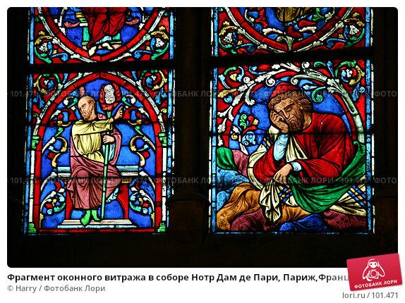 Фрагмент оконного витража в соборе Нотр Дам де Пари, Париж,Франция, фото № 101471, снято 22 февраля 2006 г. (c) Harry / Фотобанк Лори