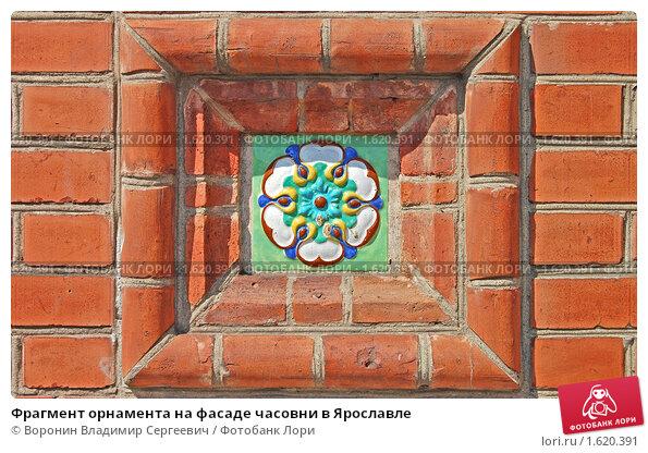 Купить «Фрагмент орнамента на фасаде часовни в Ярославле», фото № 1620391, снято 9 мая 2009 г. (c) Воронин Владимир Сергеевич / Фотобанк Лори