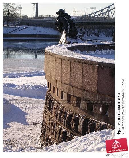 Купить «Фрагмент памятника», фото № 41615, снято 22 ноября 2004 г. (c) Parmenov Pavel / Фотобанк Лори