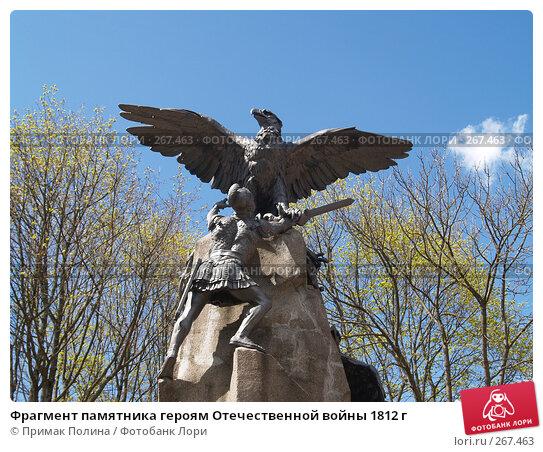 Купить «Фрагмент памятника героям Отечественной войны 1812 г», фото № 267463, снято 26 апреля 2008 г. (c) Примак Полина / Фотобанк Лори