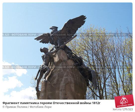 Фрагмент памятника героям Отечественной войны 1812г, фото № 270523, снято 26 апреля 2008 г. (c) Примак Полина / Фотобанк Лори