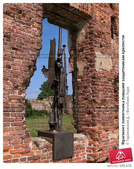 Купить «Фрагмент памятника павшим защитникам крепости», фото № 295619, снято 5 августа 2006 г. (c) Тарановский Д. / Фотобанк Лори