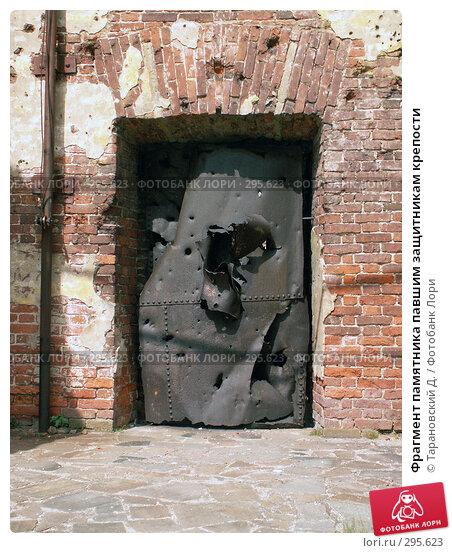 Фрагмент памятника павшим защитникам крепости, фото № 295623, снято 5 августа 2006 г. (c) Тарановский Д. / Фотобанк Лори