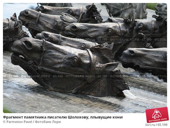 Фрагмент памятника писателю Шолохову, плывущие кони, фото № 65199, снято 16 июля 2007 г. (c) Parmenov Pavel / Фотобанк Лори