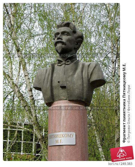 Фрагмент памятника Пятницкому М.Е., фото № 249383, снято 11 апреля 2008 г. (c) Петрова Ольга / Фотобанк Лори