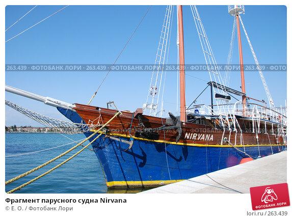 Фрагмент парусного судна Nirvana, фото № 263439, снято 24 апреля 2008 г. (c) Екатерина Овсянникова / Фотобанк Лори