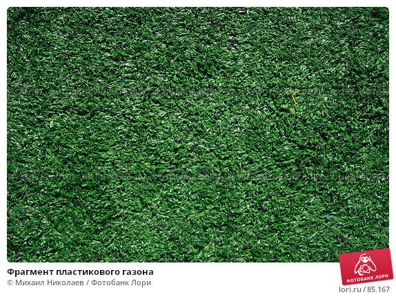 Фрагмент пластикового газона, фото № 85167, снято 8 сентября 2007 г. (c) Михаил Николаев / Фотобанк Лори