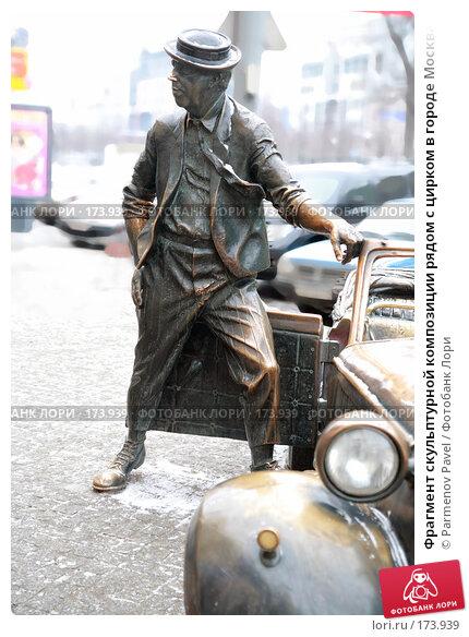 Фрагмент скульптурной композиции рядом с цирком в городе Москва, фото № 173939, снято 11 января 2008 г. (c) Parmenov Pavel / Фотобанк Лори