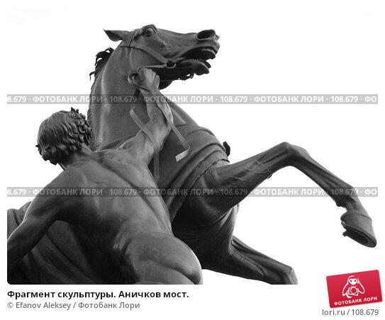 Купить «Фрагмент скульптуры. Аничков мост.», фото № 108679, снято 5 августа 2004 г. (c) Efanov Aleksey / Фотобанк Лори