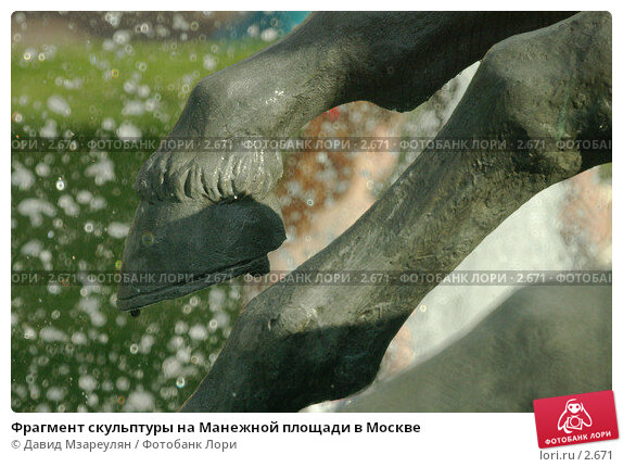 Купить «Фрагмент скульптуры на Манежной площади в Москве», фото № 2671, снято 2 июля 2004 г. (c) Давид Мзареулян / Фотобанк Лори